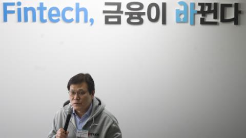 Korea to tear down barriers to fintech innovation